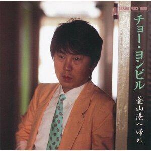Cho Yongpil 歌手頭像