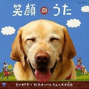 だいすけ君と松本君 supporting:ハル&チッチ歌族