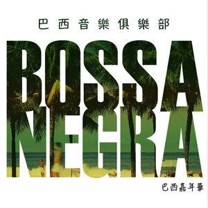 巴西音樂俱樂部 Bossa Negra