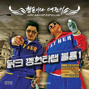 Hyungdon & Daejune (형돈이와 대준이) 歌手頭像