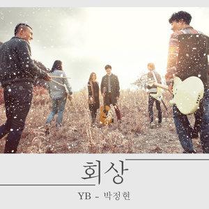 YB, 박정현 Artist photo