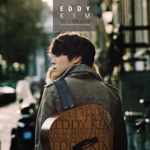 Eddy Kim (에디킴) Artist photo