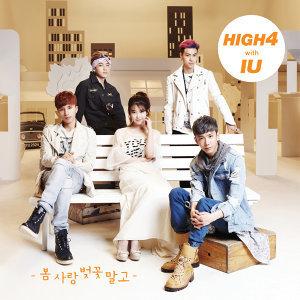 High4, 아이유 歌手頭像
