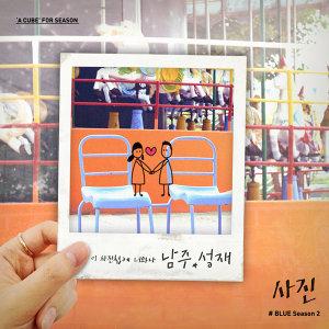 Kim NamJoo (Apink), Yook SungJae (BTOB) (김남주 (에이핑크), 육성재 (비투비)) Artist photo