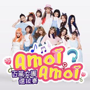 Amoi-Amoi 歌手頭像