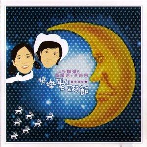 黃韻玲+洪筠惠 歌手頭像