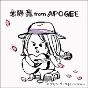永野 亮 from APOGEE