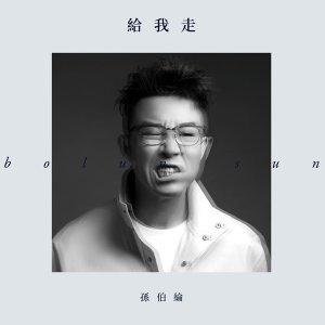 孫伯綸 (Sun Bo Lun) 歌手頭像