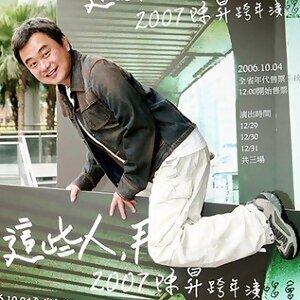 陳昇 (Bobby Chen) 歌手頭像