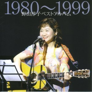 野田淳子 歌手頭像