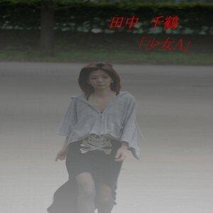 田中千鶴 歌手頭像