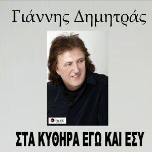 Giannis Dimitras 歌手頭像