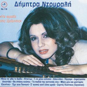 Dimitra Ntourali 歌手頭像