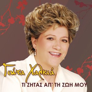 Giota Halkia 歌手頭像