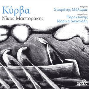 Nikos Mastorakis 歌手頭像