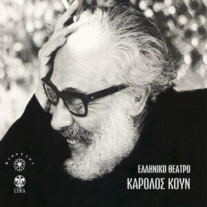 Karolos Koun 歌手頭像