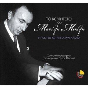 Manolis Mikelis