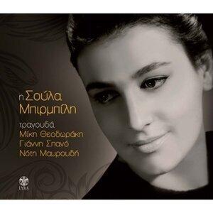 Soula Birbili 歌手頭像