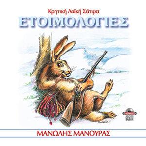 Manolis Manouras 歌手頭像