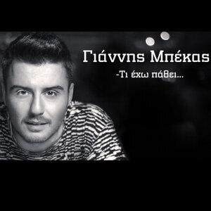 Giannis Bekas