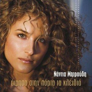 Nantia Mitroudi 歌手頭像