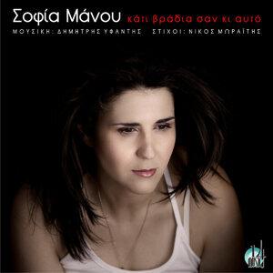 Sofia Manou 歌手頭像