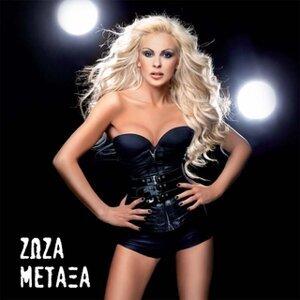 Zoza Metaxa 歌手頭像