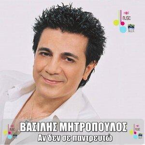 Vasilis Mitropoulos 歌手頭像