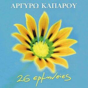 Argyro Kaparou 歌手頭像
