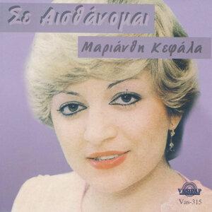 Marianthi Kefala 歌手頭像