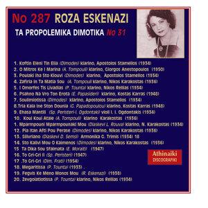 Roza Eskenazi 歌手頭像