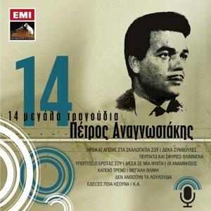 Mikis Theodorakis, Manolis Anagnostakis, Stavros Xarhakos, Petros Pandis, Maria Farantouri 歌手頭像