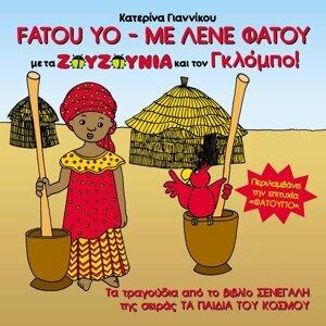 Zouzounia, Gklompo 歌手頭像