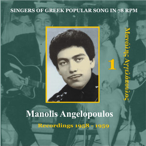 Manolis Angelopoulos 歌手頭像