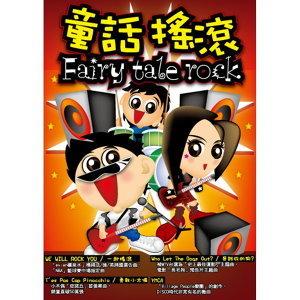 Fairy Tale Rock (童話搖滾) 歌手頭像