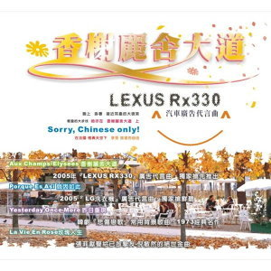 香榭麗舍大道 - LEXUS RX330 汽車廣告代言曲 歌手頭像