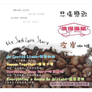 The Sad Love Story (悲傷戀歌、左岸咖啡、浪漫滿屋) 歌手頭像