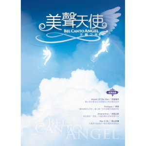 Bel Canto Angel (美聲天使 - 天籟之音) 歌手頭像