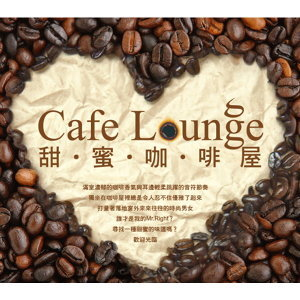 Cafe Lounge アーティスト写真