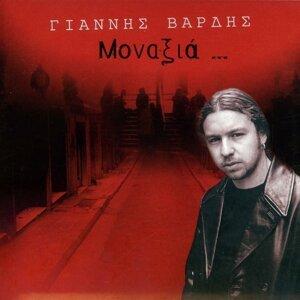 Giannis Vardis 歌手頭像