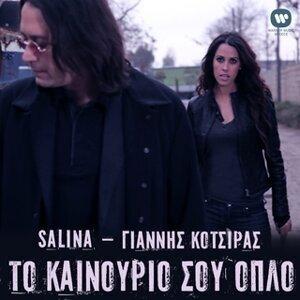 Salina & Giannis Kotsiras
