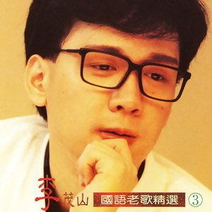 李茂山 歌手頭像