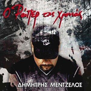 Dimitris Mentzelos 歌手頭像