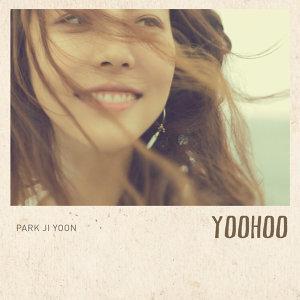 朴志胤 (Park Ji Yoon)