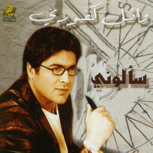 Wael Kfoury 歌手頭像