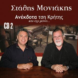 Stathis Moniakis 歌手頭像