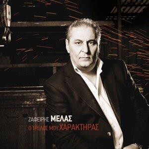Zafeiris Melas, Evita Sereti 歌手頭像