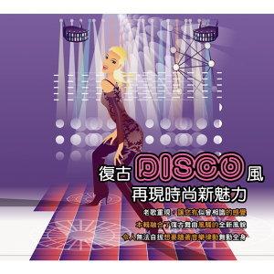 Old Songs Newly Sing (復古Disco風 - 再現時尚新魅力) 歌手頭像
