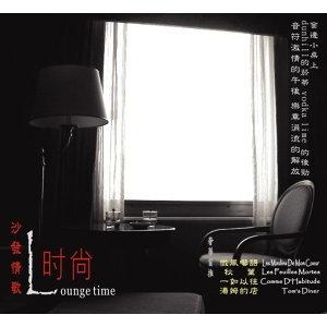 Lounge time (時尚沙發情歌) 歌手頭像