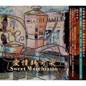 Sweet Macchiatto (愛情瑪奇朵) 歌手頭像